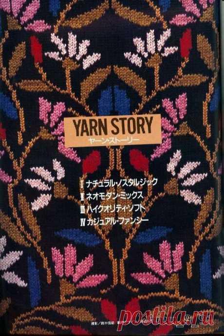 Книга по вязанию с бабушкиного чердака. | Lenasana Вязание | Яндекс Дзен
