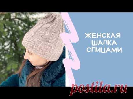 Женская шапка спицами// Справится начинающий
