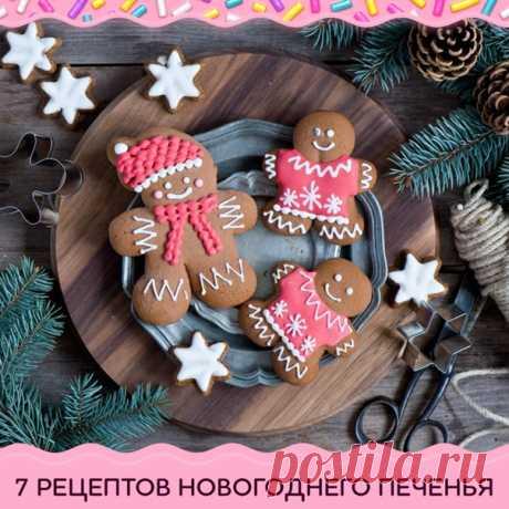 7 рецептов вкусного новогоднего печенья   Имбирное, песочное, пряное, шоколадное, медовое, банановое...так много вкусов всеми любимого новогоднего печенья. Выбирайте свой любимый рецепт и погружайтесь в аромат нового года   Ставьте за подборку и забирайте себе   1. ИМБИРНОЕ ПЕЧЕНЬЕ  Ингредиенты: ● 450-500г муки ● 200г сливочного масла ● 150г сахара ● 3 яйца ● по 2ч.л. разрыхлителя и сахара ванильного ● 1ч.л. имбиря молотого  Приготовление: До однородности растереть размягч...