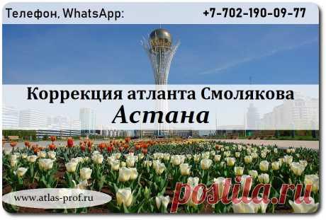 Правка атланта в Астане от Смолякова,