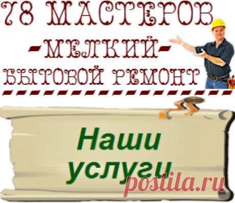 Услуги | 78 Мастеров | Мелкий ремонт СПб | Муж на час СПб