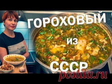 Ох, и хорош этот необычный гороховый суп! Вкуснейший рецепт замечательного блюда на обед!