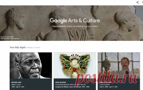Виртуальный музей от Google: Google Art Project – это грандиозный проект, позволяющий человеку, не выходя из дома, побывать в знаменитых музеях таких городов как Нью-Йорк, Париж, Берлин, Лондон, Прага, Амстердам, Москва, Санкт-Петербург и др.