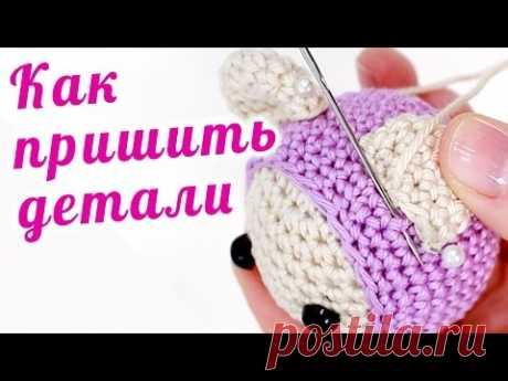 Как пришить деталь к вязаной игрушке ♥ Вяжем амигуруми