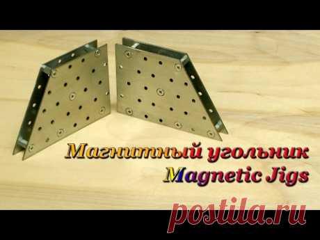 Магнитный Угольник для сварки Своими Руками. Making Magnetic Jigs for Welding.