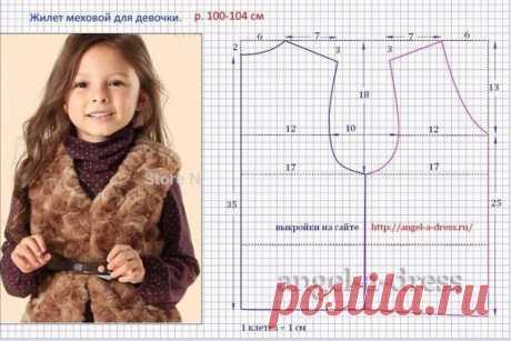 Меховой жилет для девочки. Выкройка (Шитье и крой) – Журнал Вдохновение Рукодельницы