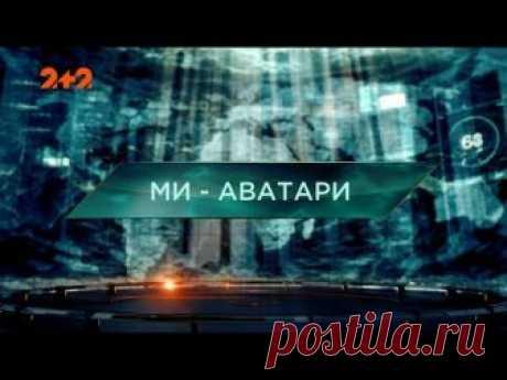 💥🔴➤● МЫ – АВАТАРЫ – ЗАТЕРЯННЫЙ МИР. 2 сезон. 26 выпуск