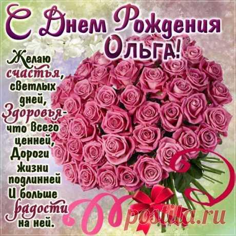 Поздравления открытки с днем рождения для Оли Картинки с пожеланиями день рожденья Олечка именины гифы Ольге