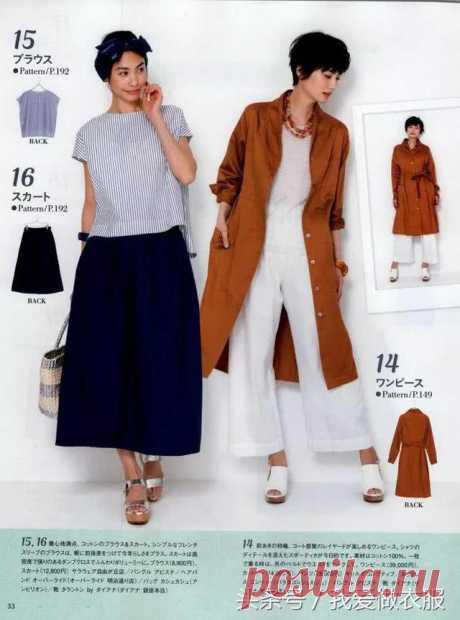 Японские выкройки: платья и туники Модная одежда и дизайн интерьера своими руками