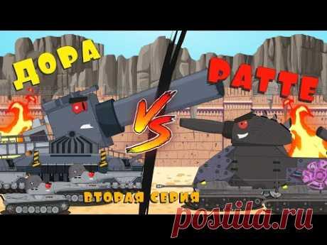 Битва продолжается. ДОРА против РАТТЕ. Мультики про танки. 2 часть - YouTube