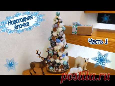 Ёлочка своими руками - лучший новогодний декор: подробный мастер класс/Christmas tree.      Часть1