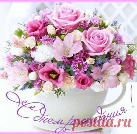 Красивые цветы ко дню рождения открытки, поздравления на cards.tochka.net