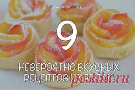 Яблочный рай: 9 невероятно вкусных рецептов из яблок!