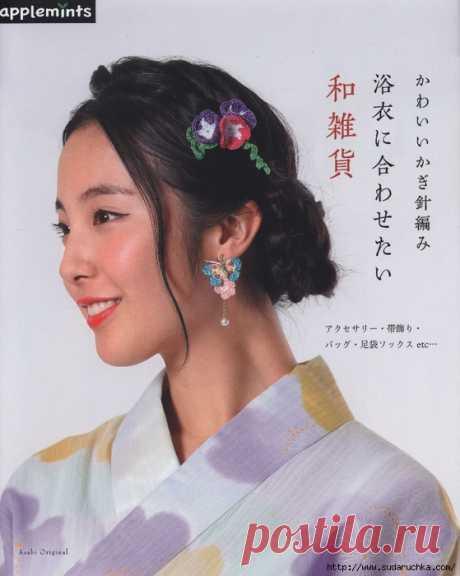 Японский журнал 534_AO 837 - по вязанию аксессуаров.