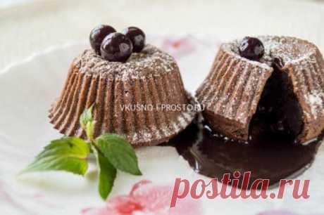Шоколадный фондан » Вкусно и просто. Кулинарные рецепты с фото и видео