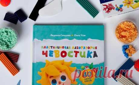 Очень сложно объяснить ребёнку, как устроен атом или речная система, чем отличаются высококучевые облака от перисто-слоистых, или описать, как выглядят флаги Туниса или Ганы. Но еще труднее заинтересовать его этим. «Пластилиновая лаборатория Чевостика» — уникальная книга. Она не только расскажет ребёнку о сложных предметах и явлениях окружающего мира, но и доступным языком ответит на извечные детские «почемучки»: почему горит лампочка? Почему звезды такие маленькие? Из чего мы сделаны? Как…