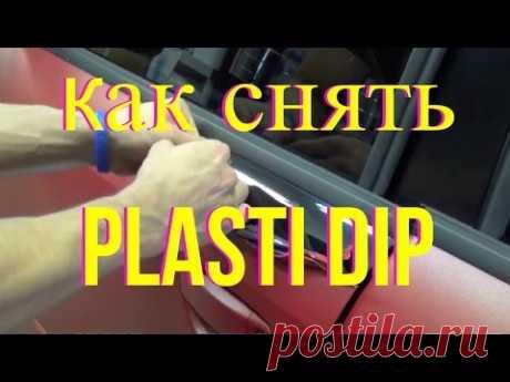 plasti dip (how to remove)