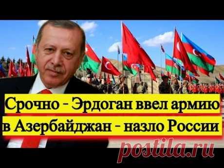 Невероятно - ТУРЦИЯ ВОШЛА в Азербайджан - новости и политика
