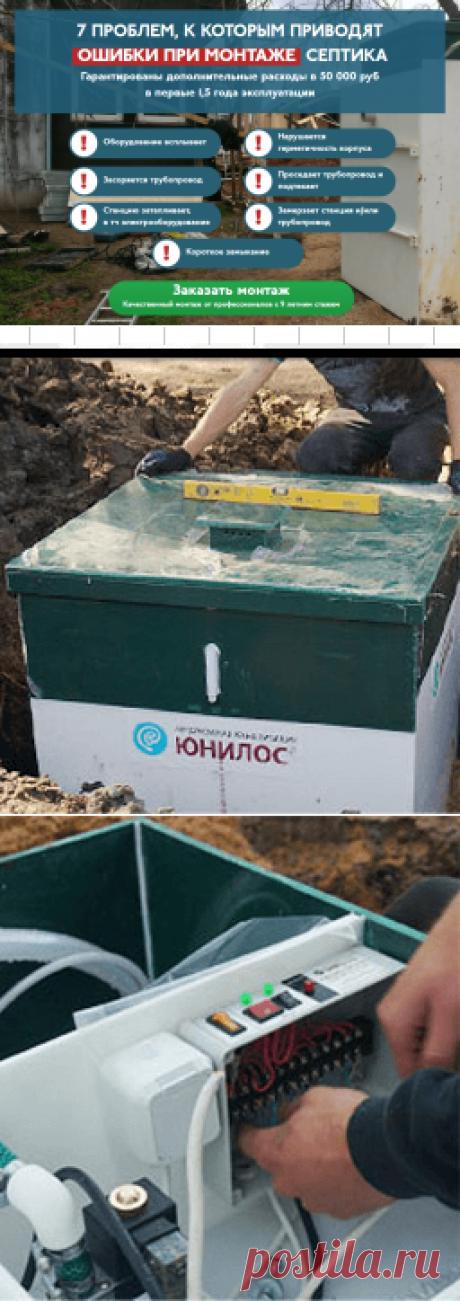 Юнилос Астра станции автономной канализации под ключ