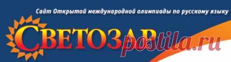СВЕТОЗАР: Открытая международная олимпиада школьников по русскому языку