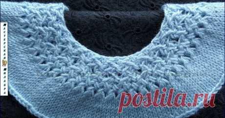 Красивая горловина и плетеный край Начало вязания узора горловины для реглана, круглых кокеток, отдельных обтачек