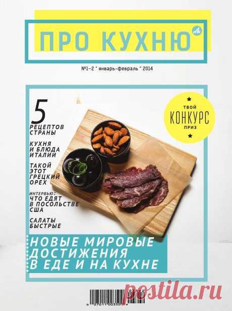 Pro kuhnyu Редизайн журнала «Про кухню»