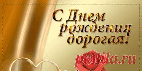 С ДНЕМ РОЖДЕНИЯ ДОРОГАЯ !!! Будь красива, словно дива, Как шампанское — игрива, Словно кошка — грациозна, Как эпоха — грандиозна, Как мечта — неповторима, Как богиня будь любима. Будь во всём нетривиальна, Креативна, сексуальна, Притягательна, желанна, Бесподобна, долгожданна. Будь нежна и романтична, Нереальна, феерична. Пусть в любви, семье, достатке Не случатся неполадки. Ты живи на всю катушку! С днем рождения, подружка!