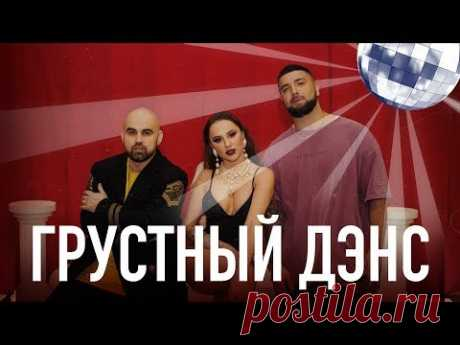 Artik & Asti feat. Артем Качер - Грустный дэнс (Official Video) - YouTube
