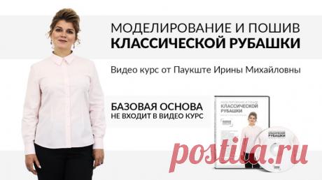 💥 💥 💥   НОВИНКА! 💥 💥 💥     Видео-курс от Ирины Паукште -  Моделирование и пошив классической женской рубашки Как сшить рубашку своими руками 👚  ⬇ ⬇ ⬇