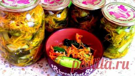 "Salad for the winter ""Огурцы in Korean with морковью"""