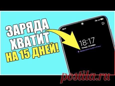 После этой настройки смартфон будет долго держать заряд батареи! Почему телефон быстро разряжается?