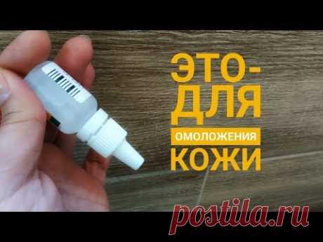 Аптечное средство за 13 рублей для омоложения кожи! Добавляйте в свой крем!