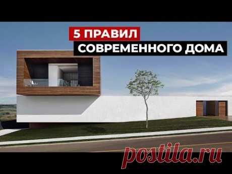 5 правил современного дома. Советы архитекторов. Дизайн интерьера и строительство