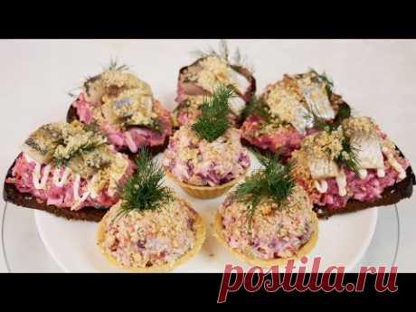 Закуска к Новогоднему столу. Бутерброды с СЕЛЁДКОЙ под шубой, цыганка готовит. Gipsy cuisine.