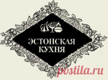 Салат «Таллиннский» (эстонская кухня) | советский общепит