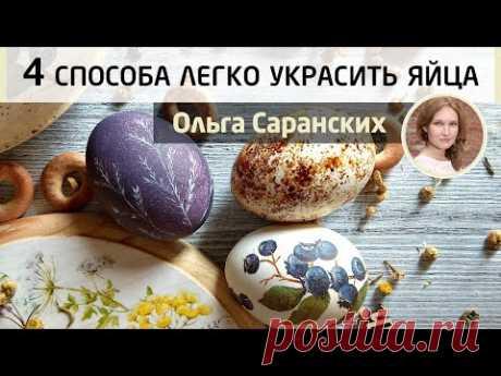 Как просто украсить пасхальные яйца? 4 доступных способа росписи яиц. Мастер-класс Ольги Саранских.