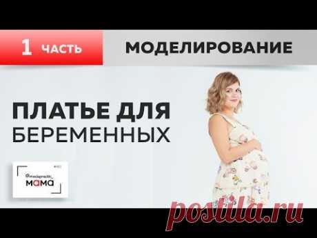 Всем привет! Меня зовут Ольга Паукште и я представляю свой новый канал «Модные практики. Мама». Здесь мы с вами будем создавать много красоты для мамочек и и...