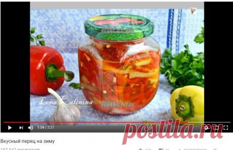 Вкусный перец на зиму - YouTube