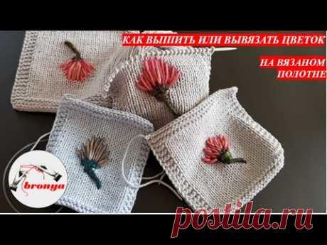 Как вышить или вывязать цветок на вязаном полотне