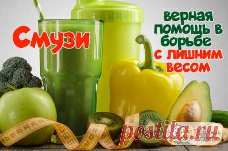 Смузи для похудения: правила приготовления и употребления, рецепты