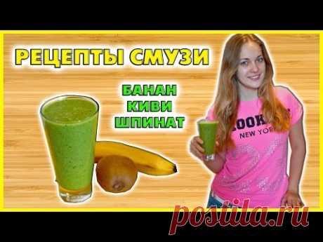 Смузи Банан Киви Шпинат   Рецепты Смузи  