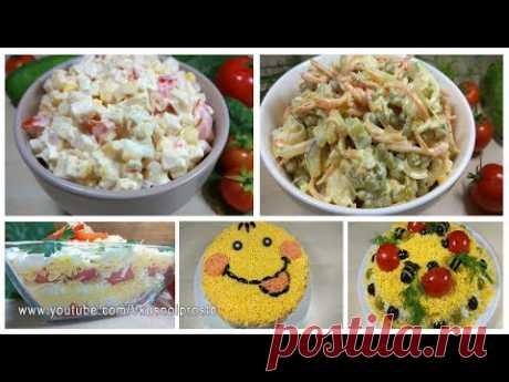 НОВИНКА!!! 5 Вкуснейших салатов  Новогоднее меню #2  2020 / New Year's salads