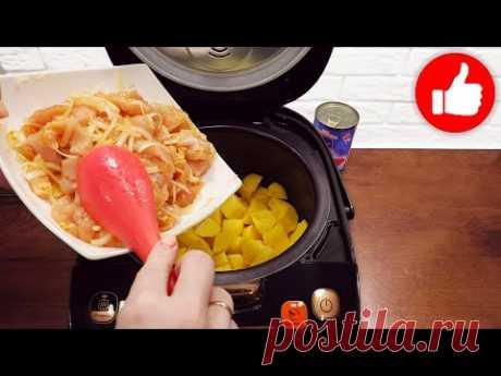 Рецепт из Куриного филе с Картошкой в мультиварке! Бегите за курицей! Для тех кому некогда готовить!