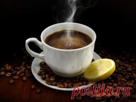 Кому и чем полезен кофе с лимоном? | Диеты со всего света