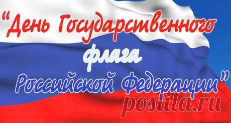 День государственного флага России в 2020 году: какого числа, дата