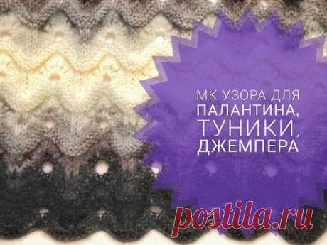 #МК_Ажурного_узора_для_палантина