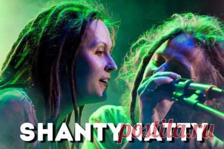 А вы знакомы с музыкой ShantyNatty?  Она одновременно напоминает соул, ритм-энд-блюз, рутс-регги и хип-хоп, а поклонники определяют этот стиль метким словечком «мантрамаффин».  В этом году ребята переходят в старшую группу детского сада, им исполняется 6 лет. В честь этого события они дают большой сольный концерт в Москве, на котором поделятся своим музыкальным волшебством. А пока - слушайте...