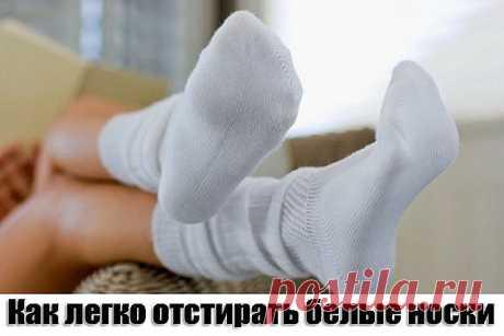 Как легко отстирать белые носки 1 способ: белые носки легче отстирываются, если перед стиркой их замочить в растворе борной кислоты: 1 столовая ложка кислоты на 1 литр теплой воды.