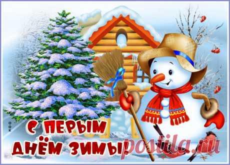 Красивая картинка Первый День Зимы