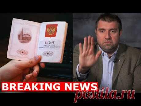Всех россиян поместят в единую базу данных! Дмитрий Потапенко